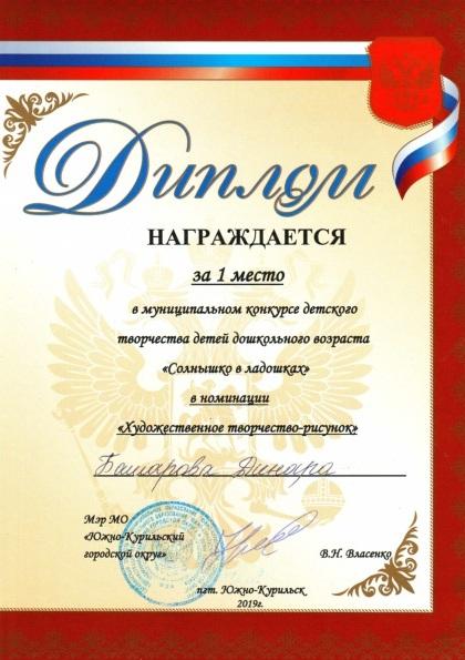 диплом за 1 место Башарова